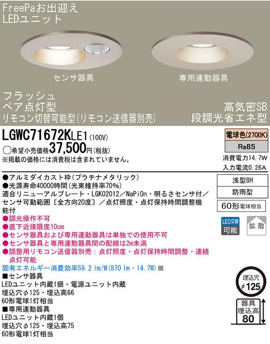 パナソニック Panasonic 照明器具EVERLEDS 軒下用LEDダウンライト高気密SB形 リモコンFreePaフラッシュ(ペア点灯)対応LGWC71672KLE1【LED照明】