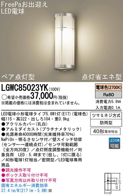 パナソニック Panasonic 照明器具FreePaお出迎え LEDポーチライトセンサー付 点灯省エネ型 40形電球1灯相当LGWC85023YK【LED照明】
