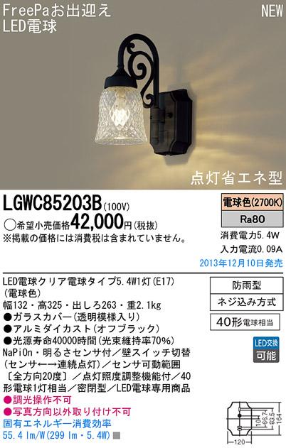 パナソニック Panasonic 照明器具LEDポーチライト 40形電球1灯相当FreePaお出迎え・明るさセンサ付LGWC85203B【LED照明】
