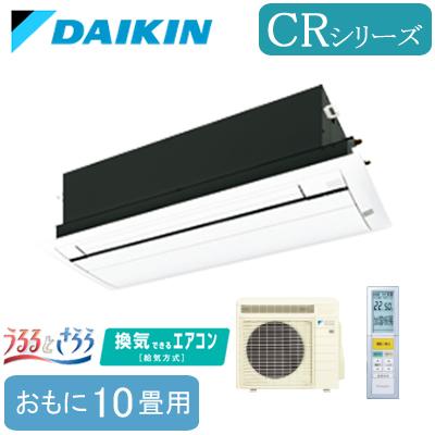 ダイキン ハウジングエアコン天井埋込カセット形1方向 シングルフロータイプ うるるとさらら CRシリーズS28RCRV(おもに10畳用)標準パネル仕様