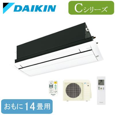 ダイキン ハウジングエアコン天井埋込カセット形1方向 シングルフロータイプ CシリーズS40RCV(おもに14畳用)フラットパネル仕様