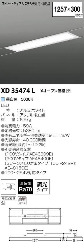 コイズミ照明 施設照明cledy LPシリーズ LEDベースライトストレートタイプ FLR40W×2灯相当 調光 昼白色 埋込型 システム天井用XD35474L