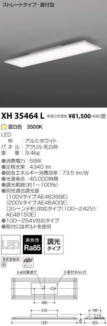 コイズミ照明 施設照明cledy LPシリーズ LEDベースライトストレートタイプ FLR40W×2灯相当 調光 温白色 直付型XH35464L