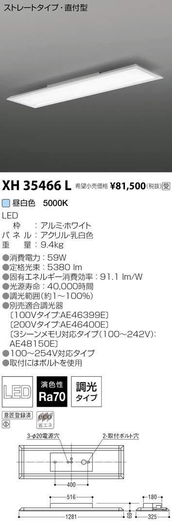 コイズミ照明 施設照明cledy LPシリーズ LEDベースライトストレートタイプ FLR40W×2灯相当 調光 昼白色 直付型XH35466L