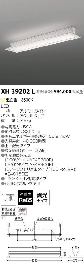 コイズミ照明 施設照明cledy LPシリーズ LEDベースライトシースルー・直付タイプ FLR40W×2灯相当 調光 温白色XH39202L