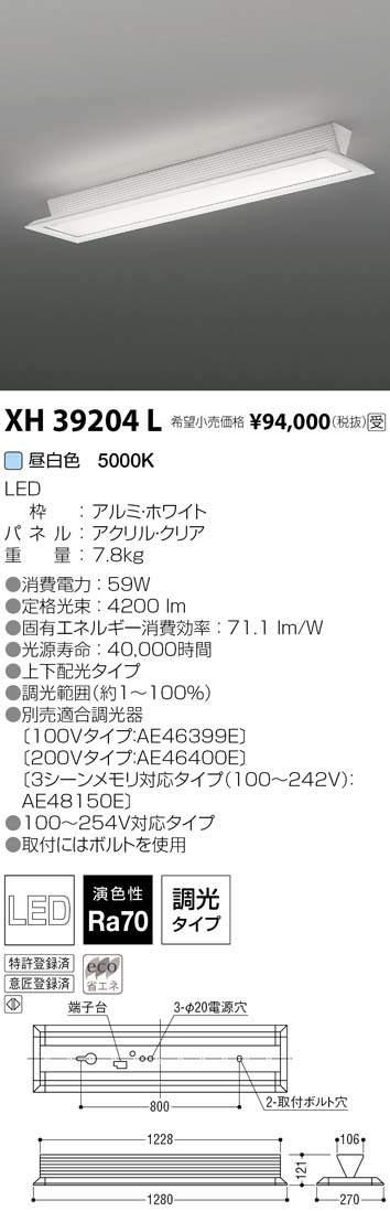 コイズミ照明 施設照明cledy LPシリーズ LEDベースライトシースルー・直付タイプ FLR40W×2灯相当 調光 昼白色XH39204L