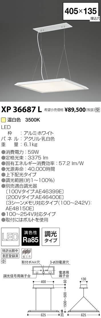 コイズミ照明 施設照明cledy LPシリーズ LEDベースライトペンダントタイプ FHP32W×3灯相当 調光 温白色XP36687L