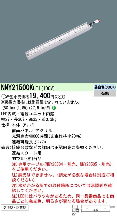 パナソニック Panasonic 施設照明建築部材用LED照明器具 線タイプ50クラスL300タイプ 昼白色 連結スタート用NNY21500KLE1