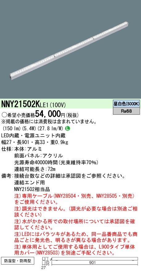 パナソニック Panasonic 施設照明建築部材用LED照明器具 線タイプ50クラスL900タイプ 昼白色 連結スタート用NNY21502KLE1