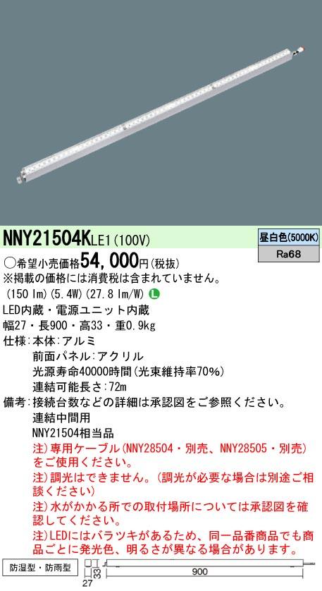 パナソニック Panasonic 施設照明建築部材用LED照明器具 線タイプ50クラスL900タイプ 昼白色 連結中間用NNY21504KLE1