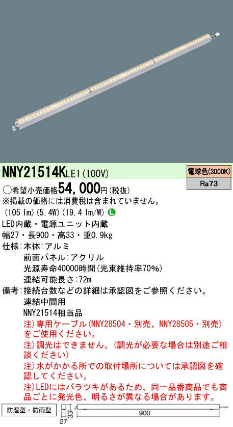 パナソニック Panasonic 施設照明建築部材用LED照明器具 線タイプ50クラスL900タイプ 電球色 連結中間用NNY21514KLE1