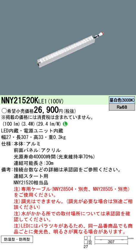 パナソニック パナソニック Panasonic 施設照明建築部材用LED照明器具 Panasonic 線タイプ100クラスL300タイプ 昼白色 昼白色 連結スタート用NNY21520KLE1, 西茨城郡:3e649a04 --- vietwind.com.vn