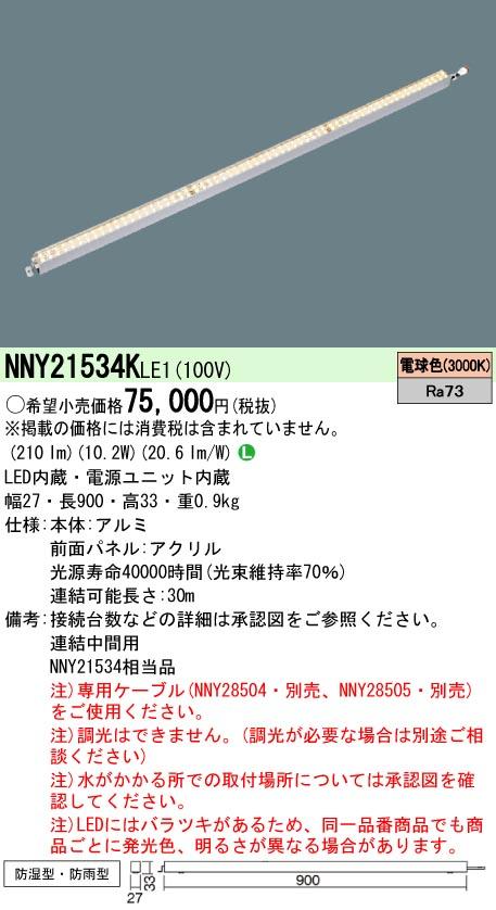 パナソニック Panasonic 施設照明建築部材用LED照明器具 線タイプ100クラスL900タイプ 電球色 連結中間用NNY21534KLE1