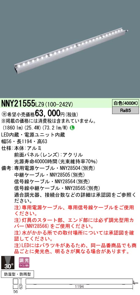 パナソニック Panasonic 施設照明建築部材用LED照明器具 線タイプ800クラス調光型L1200タイプ 白色 広角タイプNNY21555LZ9