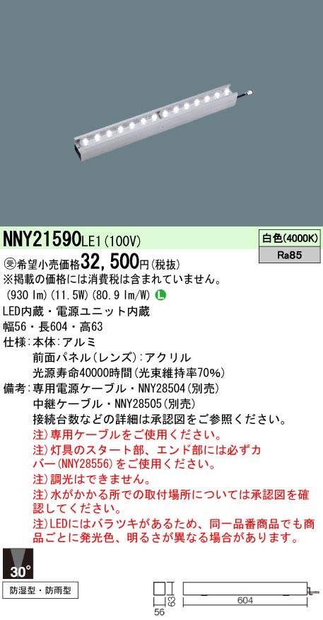 パナソニック Panasonic 施設照明建築部材用LED照明器具 線タイプ800クラス非調光型L600タイプ 白色 広角タイプNNY21590LE1