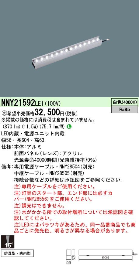 パナソニック Panasonic 施設照明建築部材用LED照明器具 線タイプ800クラス非調光型L600タイプ 白色 中角タイプNNY21592LE1