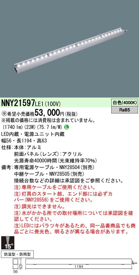 パナソニック Panasonic 施設照明建築部材用LED照明器具 線タイプ800クラス非調光型L1200タイプ 白色 中角タイプNNY21597LE1