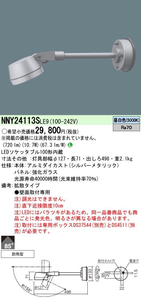 パナソニック Panasonic 施設照明ライトアップ用LEDスポットライト100形 アーム付タイプ拡散タイプ 昼白色NNY24113SLE9