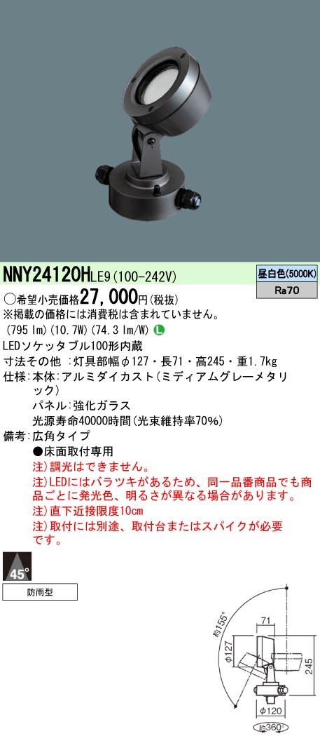 パナソニック Panasonic 施設照明ライトアップ用LEDスポットライト100形 据置タイプ広角タイプ 昼白色NNY24120HLE9