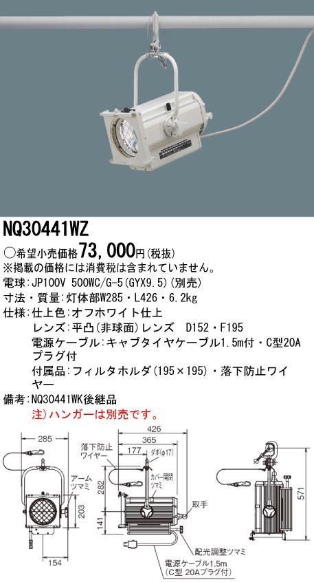 パナソニック Panasonic 施設照明調光システム 舞台・演出用 CROCCOスポットライトFMスポットライト フルムーン(平凸)タイプ 6型500WNQ30441WZ