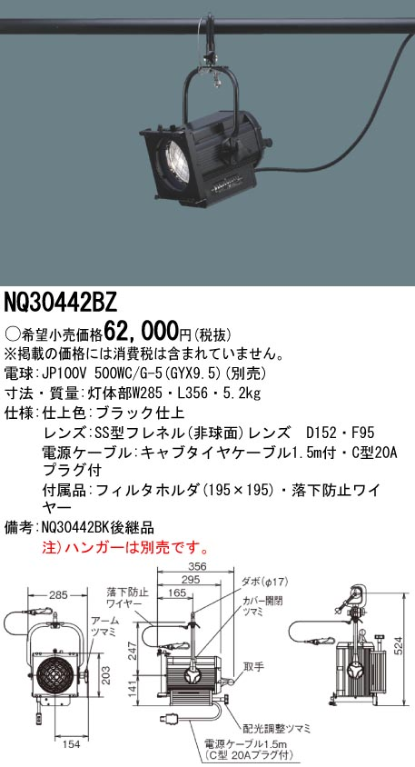 パナソニック Panasonic 施設照明調光システム 舞台・演出用 CROCCOスポットライトSSスポットライト ソーラーソフト(フレネル)タイプ 6型500WNQ30442BZ