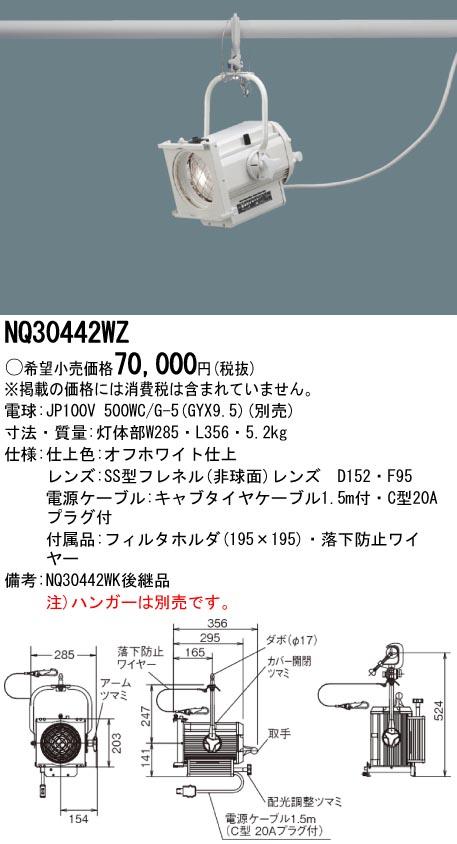パナソニック Panasonic 施設照明調光システム 舞台・演出用 CROCCOスポットライトSSスポットライト ソーラーソフト(フレネル)タイプ 6型500WNQ30442WZ