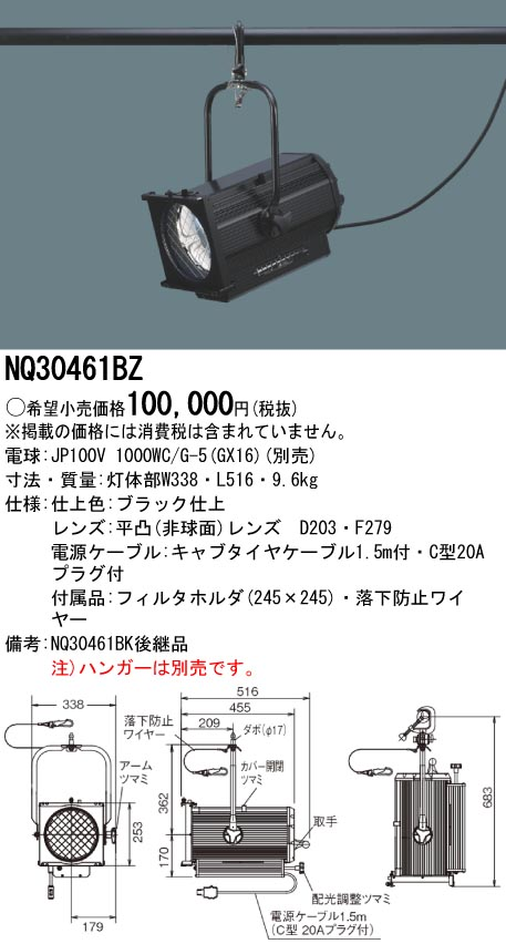 パナソニック Panasonic 施設照明調光システム 舞台・演出用 CROCCOスポットライトFMスポットライト フルムーン(平凸)タイプ 8型1000WNQ30461BZ