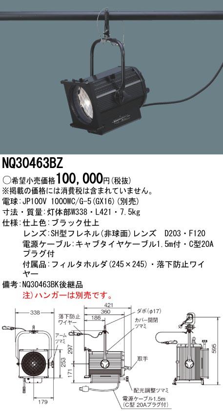 パナソニック Panasonic 施設照明調光システム 舞台・演出用 CROCCOスポットライトSHスポットライト ソーラーハード(フレネル)タイプ 8型1000WNQ30463BZ