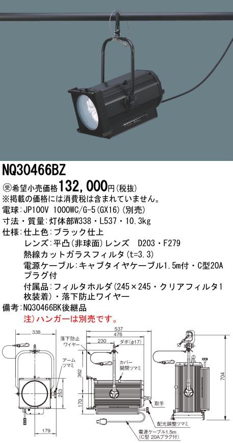 パナソニック Panasonic 施設照明調光システム 舞台・演出用 CROCCO comfortスポットライトFMスポットライト フルムーン(平凸)タイプ 8型1000WNQ30466BZ