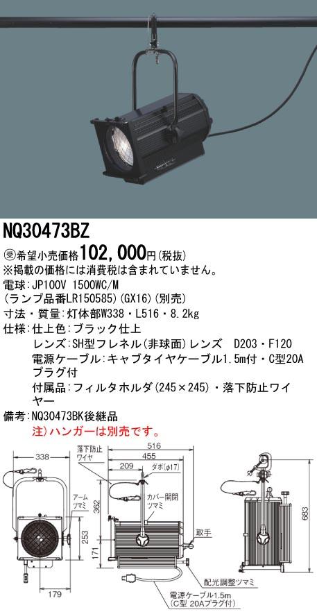 パナソニック Panasonic 施設照明調光システム 舞台・演出用 CROCCOスポットライトSSスポットライト ソーラーソフト(フレネル)タイプ 8型1000WNQ30473BZ