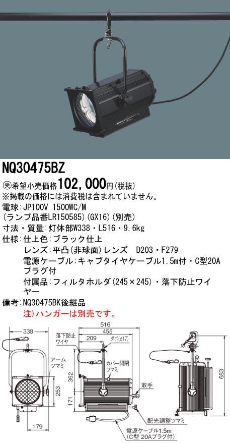 パナソニック Panasonic 施設照明調光システム 舞台・演出用 CROCCOスポットライトSHスポットライト ソーラーハード(フレネル)タイプ 8型1000WNQ30475BZ