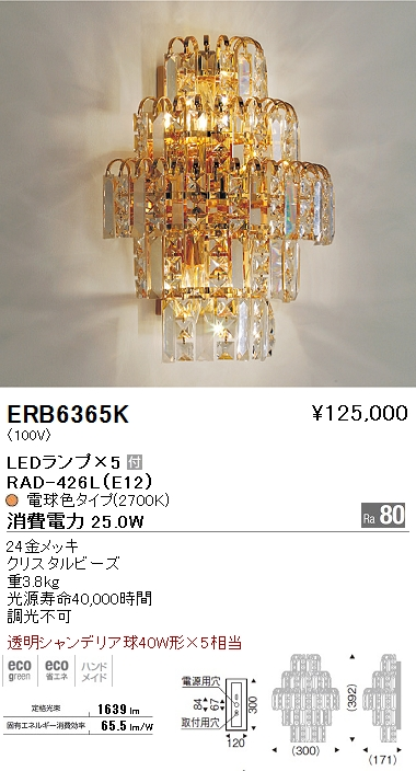 遠藤照明 照明器具EMOTIONAL LEDブラケットライトERB6365K【LED照明】