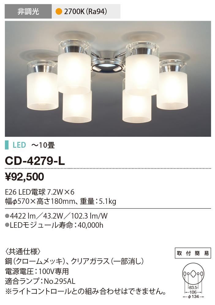 ★【限定特価】山田照明 照明器具LEDランプ交換型シャンデリア 6灯タイプ 電球色 非調光CD-4279-L【~10畳】