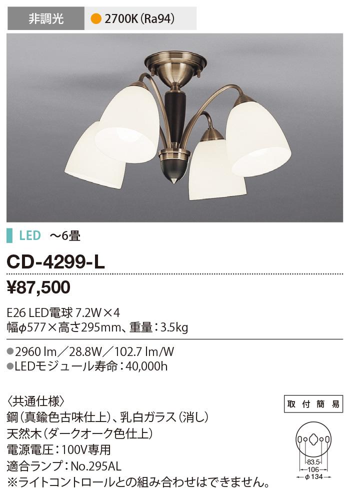 ★【限定特価】山田照明 照明器具LEDランプ交換型シャンデリア 4灯タイプ 電球色 非調光CD-4299-L【~8畳】