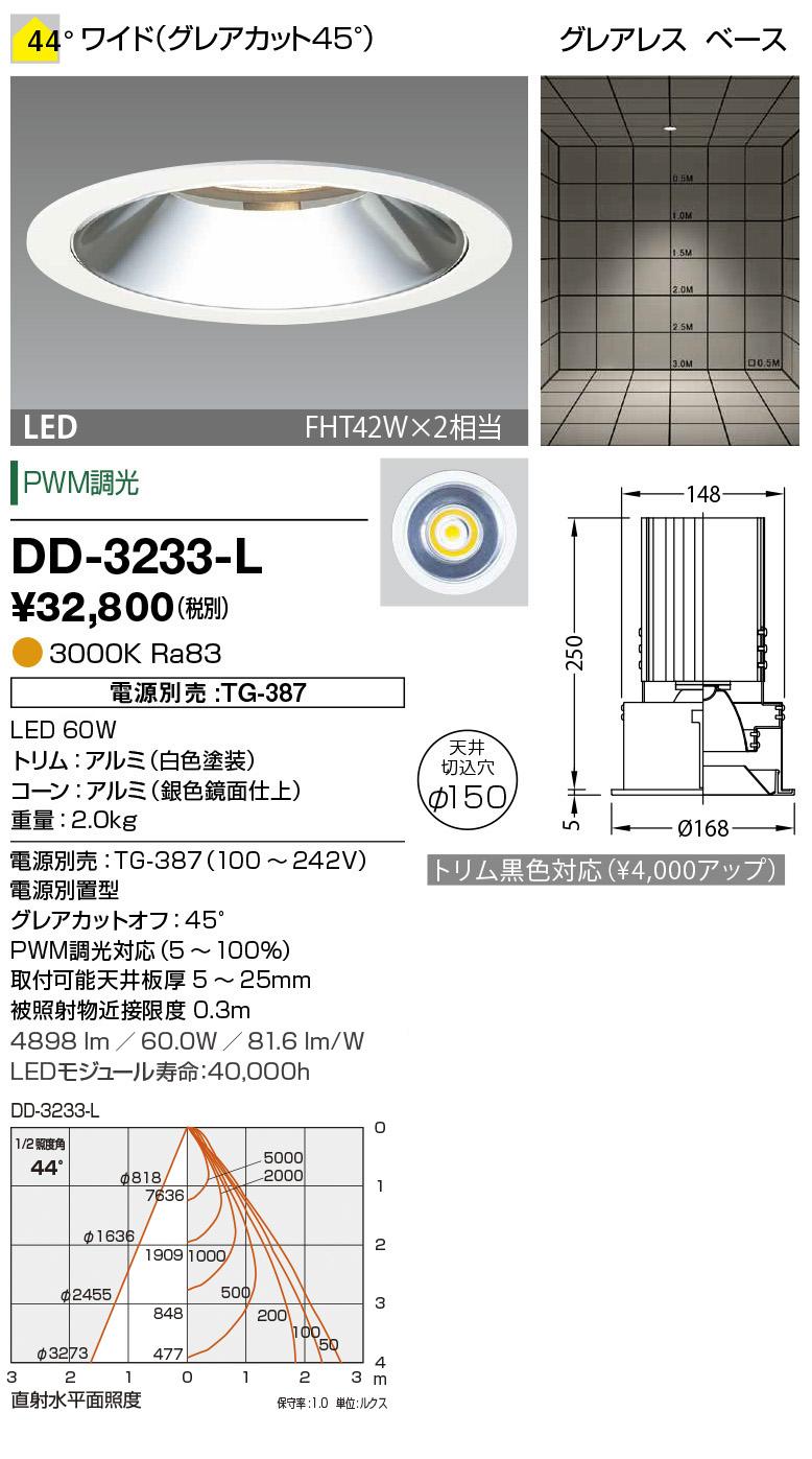 山田照明 照明器具LED一体型ダウンライト ユニコーンプラスφ150調光 ベースタイプ ワイド グレアレス FHT42W×2相当 電球色DD-3233-L