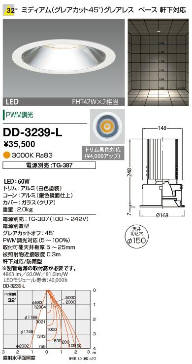 山田照明 照明器具LED一体型軒下用ダウンライト ユニコーンプラス調光 防雨型 ミディアム グレアレス FHT42W×2相当 電球色DD-3239-L