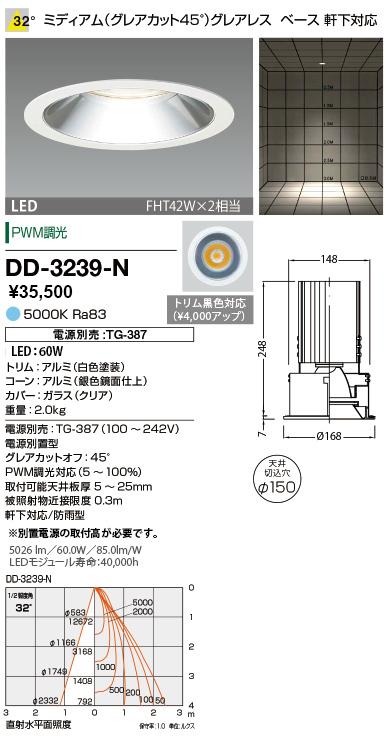 山田照明 照明器具LED一体型軒下用ダウンライト ユニコーンプラス調光 防雨型 ミディアム グレアレス FHT42W×2相当 昼白色DD-3239-N