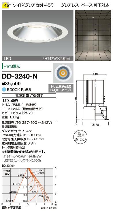 山田照明 照明器具LED一体型軒下用ダウンライト ユニコーンプラス調光 防雨型 ワイド グレアレス FHT42W×2相当 昼白色DD-3240-N