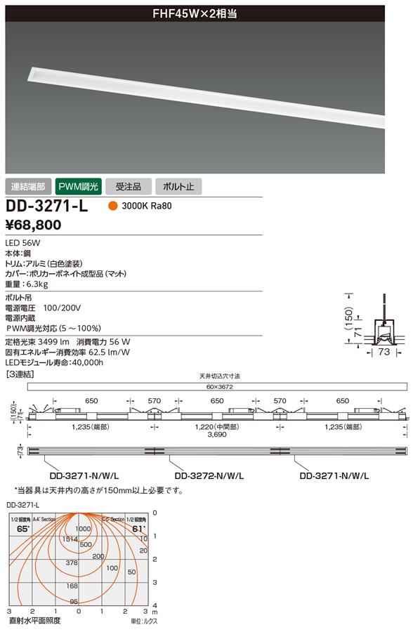 山田照明 照明器具LED一体型ベースライト システムレイ プロ調光 FHF45W×2相当 連結端部 電球色DD-3271-L