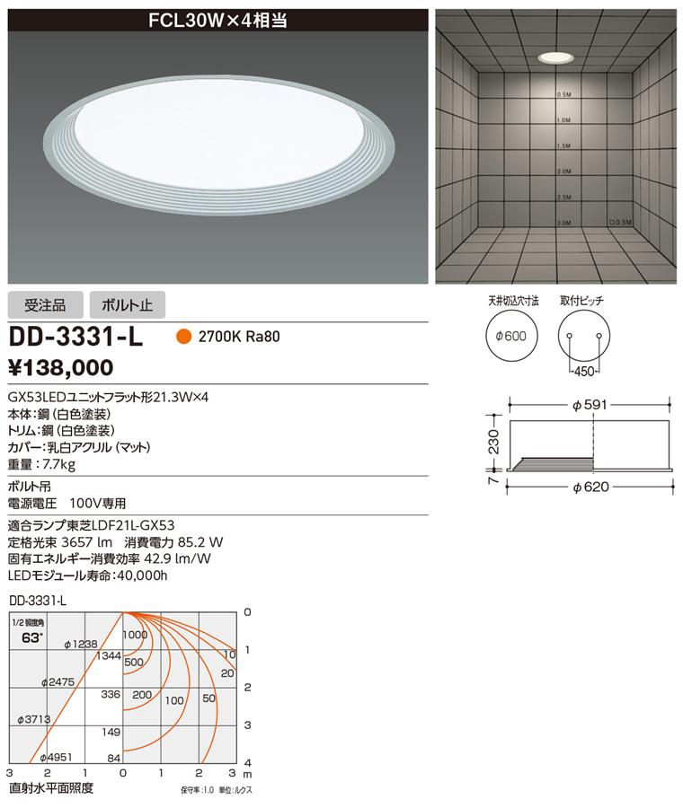 山田照明 照明器具LED埋込型ベースライト FCL30W×4相当 電球色DD-3331-L