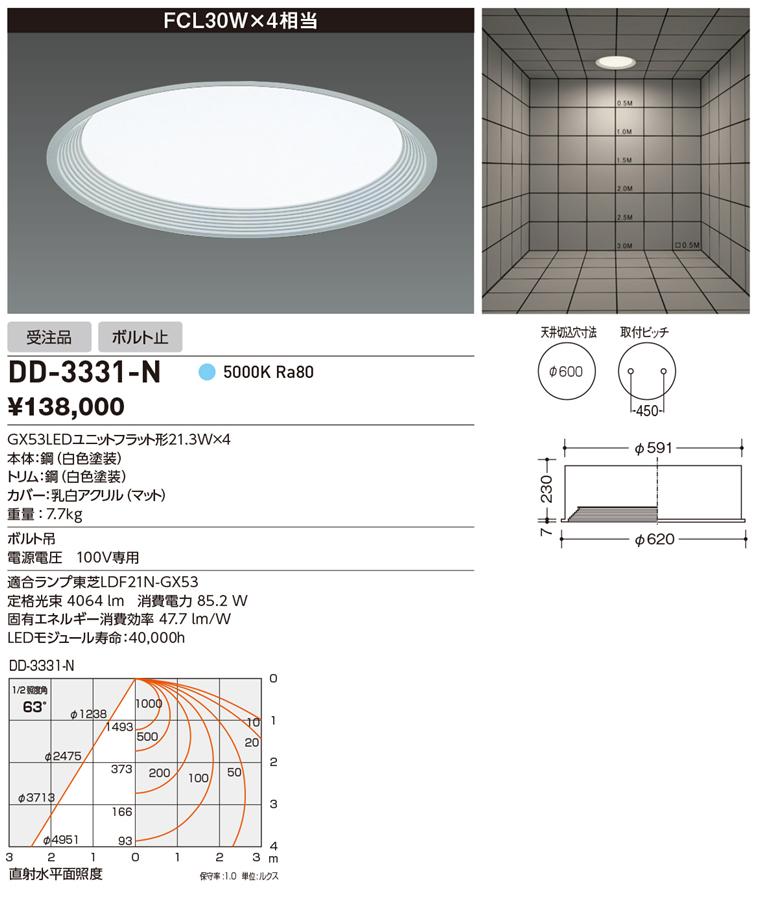 山田照明 照明器具LED埋込型ベースライト FCL30W×4相当 昼白色DD-3331-N