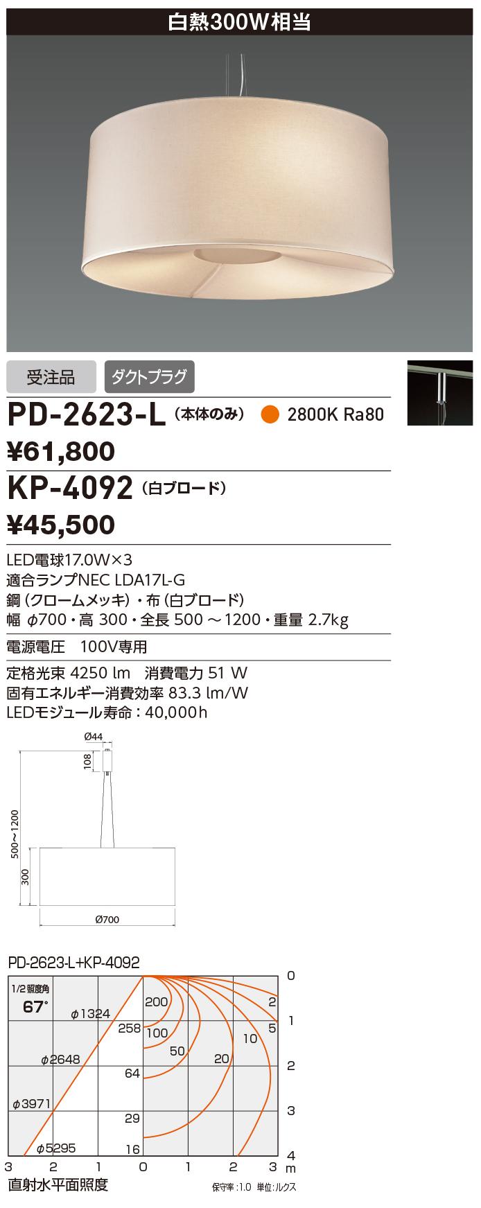 山田照明 照明部材ペンダントライト用セード 白ブロードKP-4092