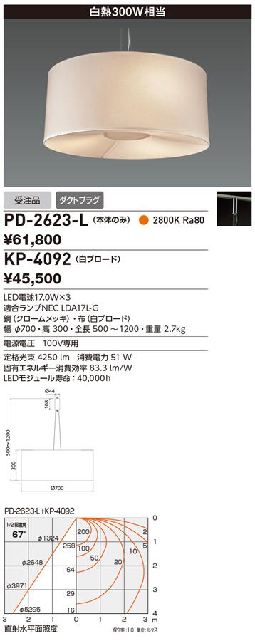 山田照明 照明器具LEDランプ交換型ハイパワーペンダントライトベリーボタン本体のみ プラグタイプ 白熱300W相当 電球色PD-2623-L