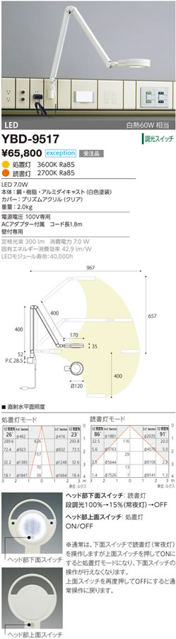 山田照明 照明器具LED一体型ホスピタルライト アームライトダブルアーム 調光 スイッチ付白熱60W相当 処置灯/読書灯YBD-9517