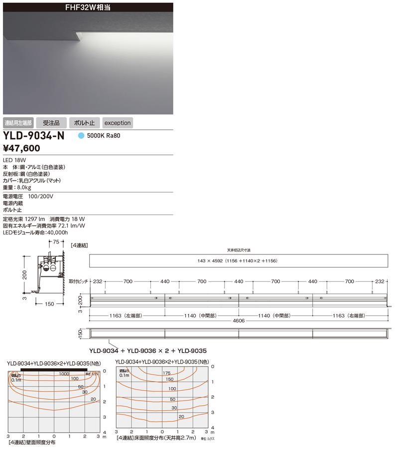 山田照明 照明器具LED一体型アンビエントライト ウォールスロット7コーブ照明システム 埋込タイプ 非調光FHF32W相当 連結用左端部 昼白色YLD-9034-N