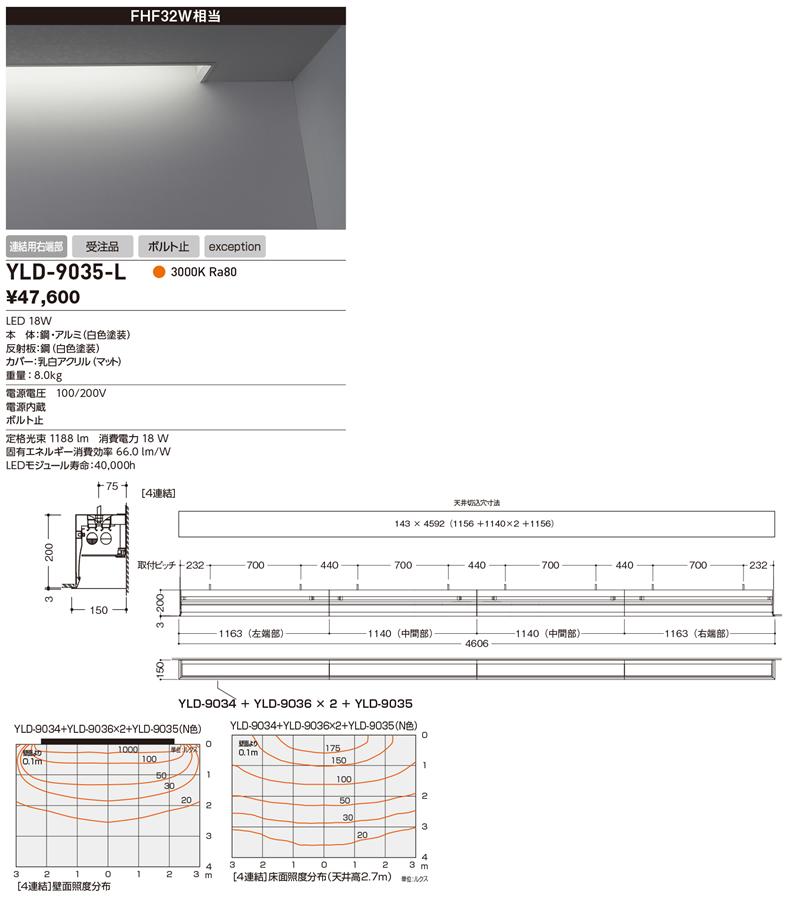 山田照明 照明器具LED一体型アンビエントライト ウォールスロット7コーブ照明システム 埋込タイプ 非調光FHF32W相当 連結用右端部 電球色YLD-9035-L