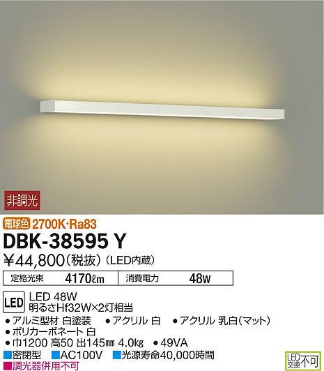 大光電機 照明器具配光切替 LEDブラケットライト 吹抜け・傾斜天井用明るさHf32W×2灯相当 電球色 非調光DBK-38595Y