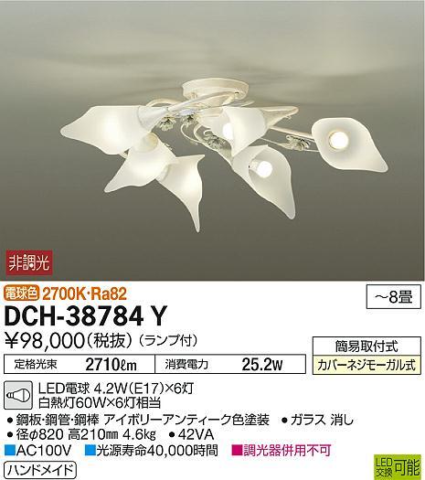 大光電機 照明器具LEDシャンデリア 電球色白熱灯60W×6灯タイプ 非調光DCH-38784Y【~8畳】