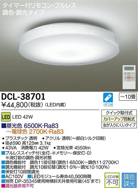 大光電機 照明器具LEDシーリングライトタイマー付リモコン・プルレス 調光調色タイプDCL-38701【~10畳】