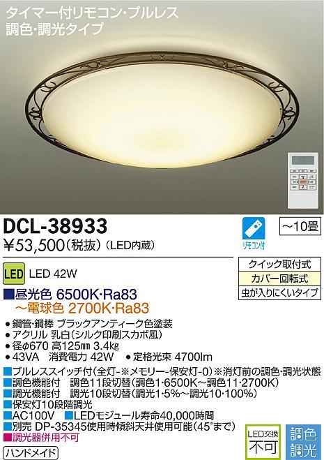 大光電機 照明器具LEDシーリングライトタイマー付リモコン・プルレス 調光調色タイプDCL-38933【~10畳】